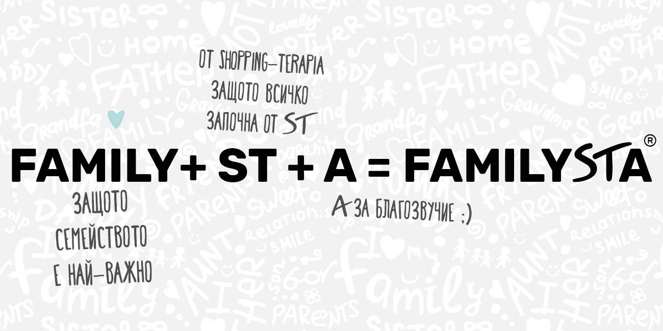 значение на името FAMILYSTA