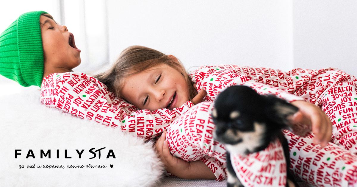две деца и куче с еднакви пижами